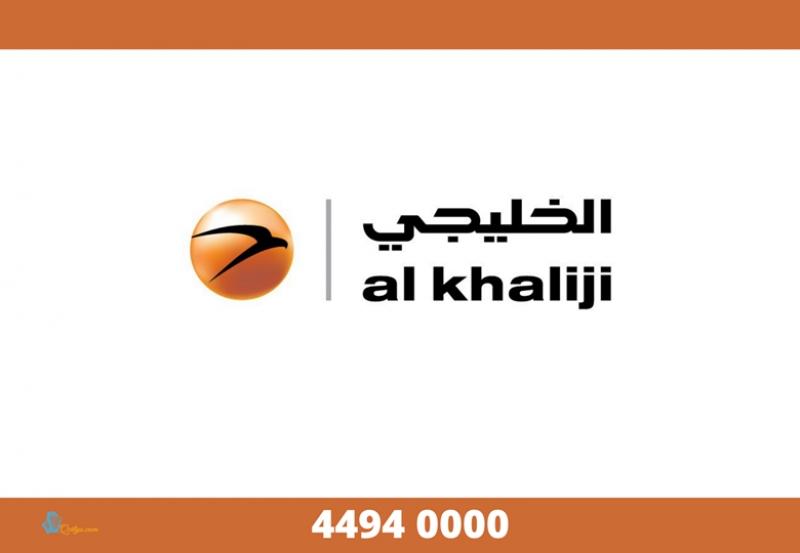 البنك الخليجي